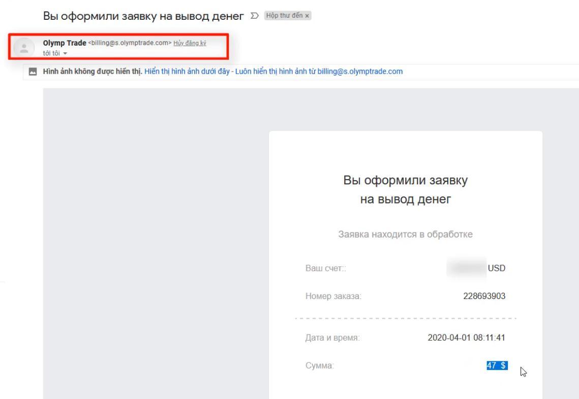 Email konfirmasi Olymp Trade bahwa mereka telah mentransfer uang ke akun Anda
